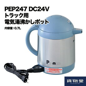 PEP247 DC24Vトラック用電気湯沸かしポット0.7L(#11277700)|トラック用品 トラック用 トラック 湯沸かし ポット 24V トラックでお湯を沸かす 24Vトラック用ポット