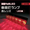 YAC CE-243R 流星Re6LED車高灯ランプ 赤レンズ/LED赤(24V用)