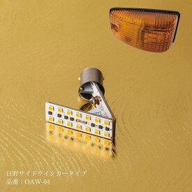 OAW-04 花魁 LEDシーケンシャルウインカーバルブ 日野サイドウインカー用(1個入り)