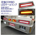 OCWP-CRC-3 花魁COMBO LEDテールランプ クリア/レッドクリア(アンバー)