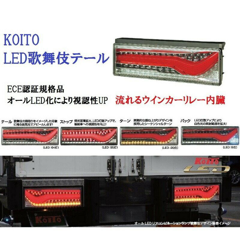 KOITO(コイト)歌舞伎LEDテール 右左セット