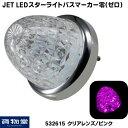 532615 LEDスターライトバスマーカー零(ゼロ) クリアレンズ/ピンク|トラック用品ジェット ジェットイノウエ JET トラ…