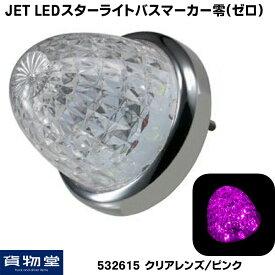 532615 LEDスターライトバスマーカー零(ゼロ) クリアレンズ/ピンク トラック用品 ジェットイノウエ JET LEDマーカー LEDマーカーランプ ゼロ 零 LEDスターライト JETマーカー 明るい 眩しい 人気 売れ筋 おすすめ 24V 12V