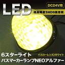 532592 LED6スターライトバスマーカーランプネオアルファー24V イエローレンズ/ホワイト