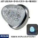 532616 LEDスターライトバスマーカー零(ゼロ) クリアレンズ/アイスブルー|トラック用品ジェット ジェットイノウエ JET…