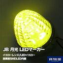 LSL201Y JB激光LEDクリスタルハイパワーマーカーイエローレンズ/LEDイエロー|トラック用品 トラック用 トラック カー…