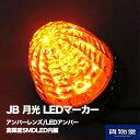 LSL202A JB激光LEDクリスタルハイパワーマーカーアンバーレンズ/LEDアンバー|トラック用品 トラック用 トラック カー…