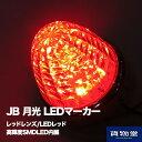 LSL203R JB激光LEDクリスタルハイパワーマーカーレッドレンズ/LEDレッド|トラック用品 トラック用 トラック カー用品 …