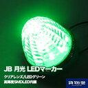 LSL204G JB激光LEDクリスタルハイパワーマーカークリアレンズ/LEDグリーン|トラック用品 トラック用 トラック カー用…
