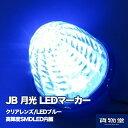 LSL205B JB激光LEDクリスタルハイパワーマーカークリアレンズ/LEDブルー|トラック用品 トラック用 トラック カー用品 …