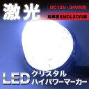 LSL206W JB激光LEDクリスタルハイパワーマーカークリアレンズ/LEDホワイト