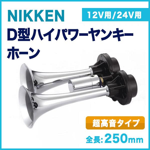 DHP454 ニッケン D型ハイパワーヤンキーホーン