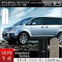 Mitsubishi_delica_en