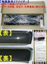 店長おすすめ ドアバイザー 4枚 新型 ノア ヴォクシー 専用設計 ワイドサイズ 80系 トヨタ サイドバイザー パーツ エ…