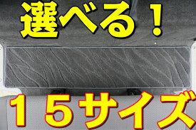 ラグマット 汎用 高級 フロアマット セカンドマット セカンドラグマット 純正マットを保護 サイズ15種類 最大140cm×50cm 逆輸入車 ミニバン 車中泊 マット 2列目 3列目 汚れ防止 カーマット ラゲッジマット トランクマット プレミアム カーペット カバー 送料無料