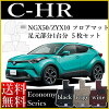 Floor mat car mat Toyota C-HR NGX50/ZYX10 December, 2016 - economy series