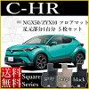 Floor mat car mat Toyota C-HR NGX50/ZYX10 December, 2016 - square Leeds