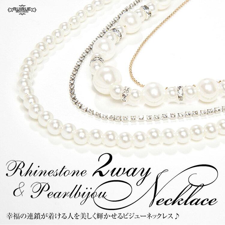 ラインストーン&パールビジュー2WAY necklace「AC286」お呼ばれ 結婚式 パーティー パーティ アクセサリー ネックレス イヤリング ギフトサーチ 02P18Jun16