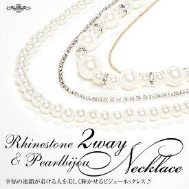 ラインストーン&パールビジュー2WAY necklace「AC286」お呼ばれ 結婚式 パーティー パーティ アクセサリー ネックレス イヤリング 即日発送 ギフト 二次会 披露宴