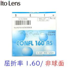 〔メガネセット用/2枚1組〕〔送料無料〕〔屈折率1.60 薄型 非球面〕ITOLENS CONFL160AS(コンフル160AS)