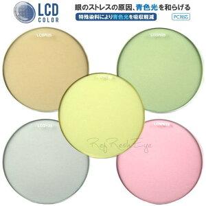〔レンズ色付 カラー染色 〕〔ブルーライトカット〕〔ITOLENS 専用カラー〕LCD COLOR グレー/ブラウン/グリーン/ワイン/イエロー