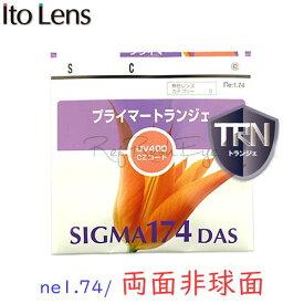 〔メガネセット用/2枚1組〕〔送料無料〕〔日本製〕〔傷防止強化(トランジェ)〕〔屈折率1.74 最超薄型 両面非球面〕ITOLENS SIGMA174DAS(シグマ174DAS)
