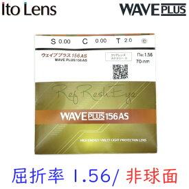 〔メガネセット用/2枚1組〕〔カラー染色不可〕〔ウェイブプラス HEV420〕〔送料無料〕〔屈折率1.56 非球面〕ITOLENS WAVEPLUS156AS(ウェイブプラス156AS)