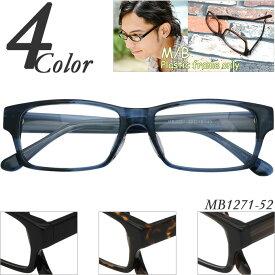 【メガネ 度付き】 Plastic frame only MB1271-52 プラスチック セルフレーム 【メガネ】【眼鏡】【眼鏡 度付き】【メガネ通販】【通販メガネ】