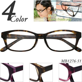 【メガネ 度付き】 Plastic frame only MB1276-51 プラスチック セルフレーム 【メガネ】【眼鏡】【眼鏡 度付き】【メガネ通販】【通販メガネ】