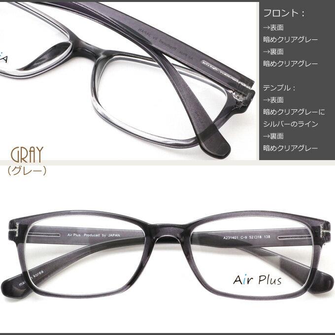 【メガネ 度付き】 Air Plus A2-31401-52 ウエリントン  軽く柔軟性のあるTR90(グリルアミド)素材。 度付きメガネ通販セット。(近視・遠視・乱視・老視に対応)