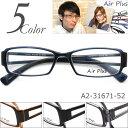 【メガネ 度付き】 Air Plus A2-31671-52 度付きメガネ通販セット。(近視・遠視・乱視・老視に対応)【眼鏡】【メガネ通販】