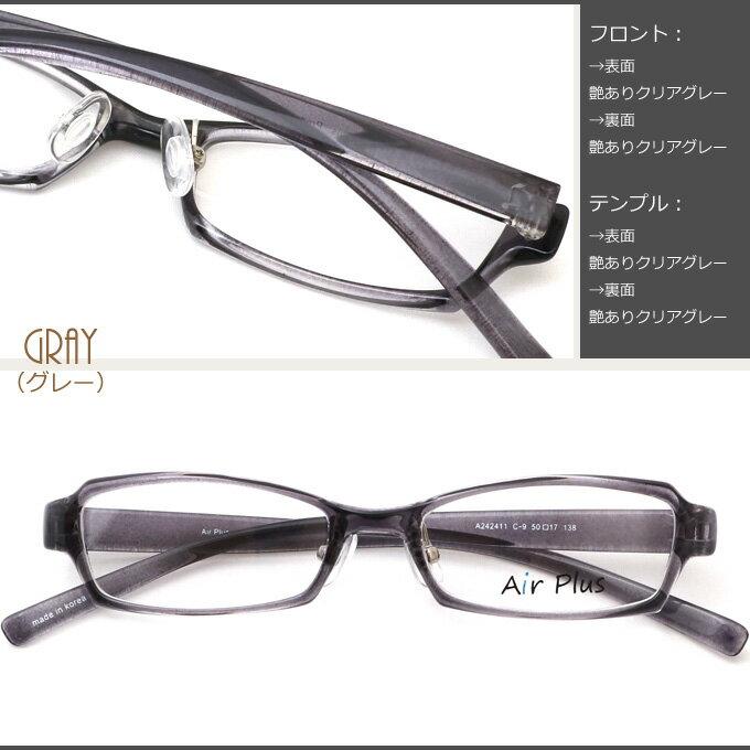 【メガネ 度付き】 Air Plus A2-42411-50 シンプルデザイン 鼻パッド付 【眼鏡 度付き】【メガネ フレーム】【TR90】【グリルアミド】【メガネ通販】【通販メガネ】【度付きメガネ】