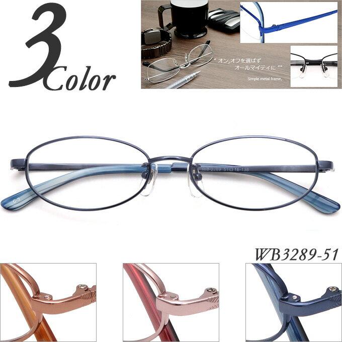 【メガネ 度付き】 WB3289-51  WB Standard メタル(フルリム)【眼鏡 度付き】【メガネ フレーム】