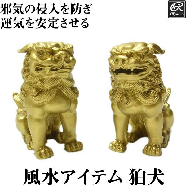 狛犬(獅子狛犬)8cm 風水 開運 置物 神棚 グッズ アイテム