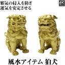 狛犬(獅子狛犬)8cm /風水 開運 置物 神棚