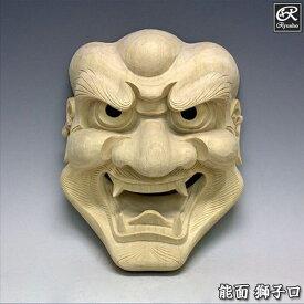 楠面 獅子口面 木彫り 能面 お面 壁掛け用 [Ryusho]