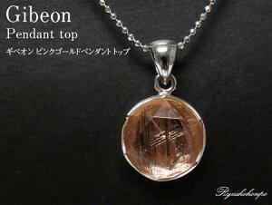 ギベオン ピンクゴールド 六芒星 ペンダントトップ(水晶コーティング) 天然石 パワーストーン