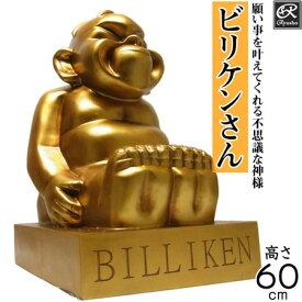 ビリケンの置物 60cm 開運 縁起物 ビリケンさん