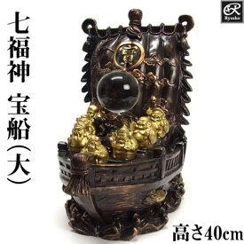 七福神 宝船(大)高さ40cm 置物 開運 縁起物