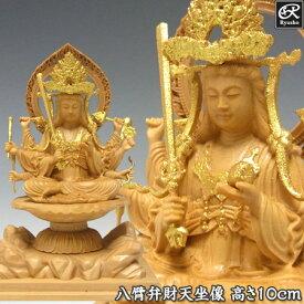 木彫り 仏像 八臂弁財天 坐像 高さ10cm 柘植製 八臂弁才天 本格ミニ仏像 [Ryusho]
