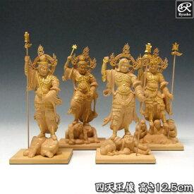 木彫り 仏像 金彩四天王 高さ12.5cm 柘植製 本格ミニ仏像 [Ryusho]