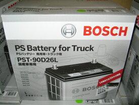 《送料無料》トラック・商用車用 BOSCHバッテリー PST-90D26L
