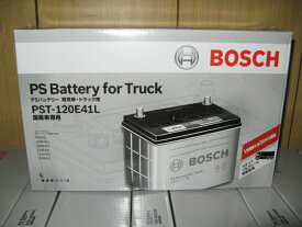 PST-120E41L BOSCHバッテリー トラック・商用車用 送料無料