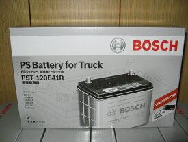 《送料無料》トラック・商用車用 BOSCHバッテリー PST-120E41R