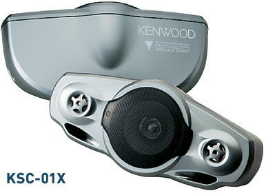 《送料無料》KENWOOD 3ウェイ3スピーカー KSC-01X