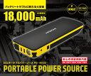 《送料無料》日立 ポータブルパワーソース PS-18000