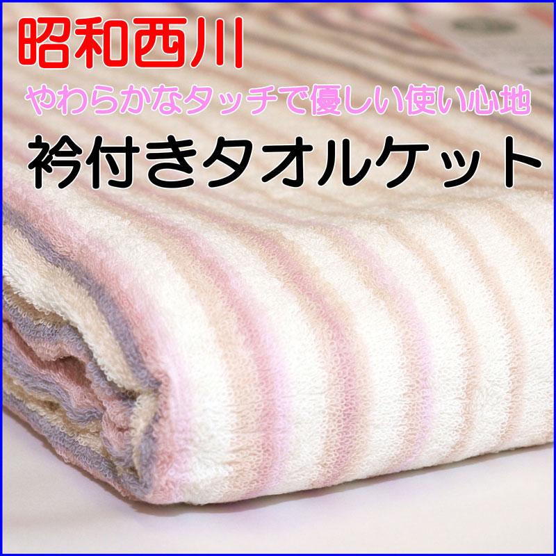 【昭和西川】やさしいタオルケット-ストライプP