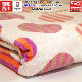 MISSONI HOME【今治タオル】シャーリング(ビロード仕上げ)タオルケット《日本製》