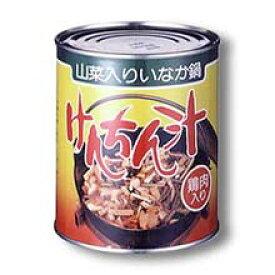 ★非常用にも/新潟魚沼の山の幸/けんちん 汁缶(820gx12)/1缶約5人分/賞味期限2021年12月