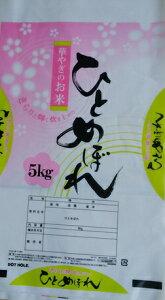 新米令和元年産 岩手ひとめぼれ【減農薬】精白米5kg/奥州市前沢地区産